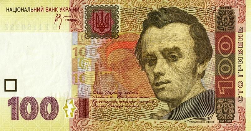 Hryvna ucraineana